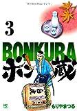 ボン蔵(3) (ニチブンコミックス)