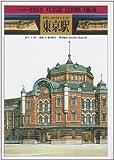 クラシック・ステーション東京駅 (ペーパー建築模型 1) 画像