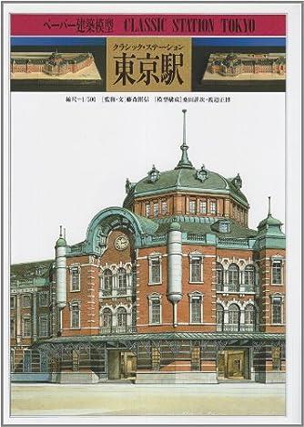 クラシック・ステーション東京駅 (ペーパー建築模型 1)
