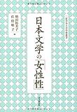 日本文学の「女性性」 (二松学舎大学学術叢書)