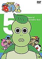 あはれ! 名作くん 5 [DVD]