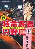 新・特命係長只野仁 (14) (ぶんか社コミックス)