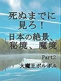死ぬまでに見ろ!日本の絶景、秘境、魔境 ママチャリに乗って日本一周の旅。大魔王ポルポルの365日の奇跡と征服