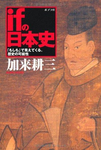 ifの日本史の詳細を見る