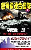 超弩級連合艦隊(1)大和・武蔵・信濃全艦発進せよ! (コスモノベルズ)