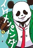 イケメンパンダ (1) (フラワーコミックススペシャル)