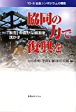 協同の力で復興を「東北の」豊かな資源を活かす―10・8仙台シンポジウムの報告
