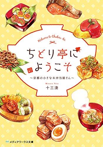ちどり亭にようこそ ~京都の小さなお弁当屋さん~ (メディアワークス文庫)の詳細を見る