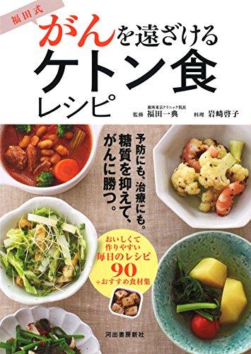 福田式 がんを遠ざけるケトン食レシピの詳細を見る