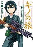 キノの旅 the Beautiful World[KADOKAWA版] コミック 1-3巻セット
