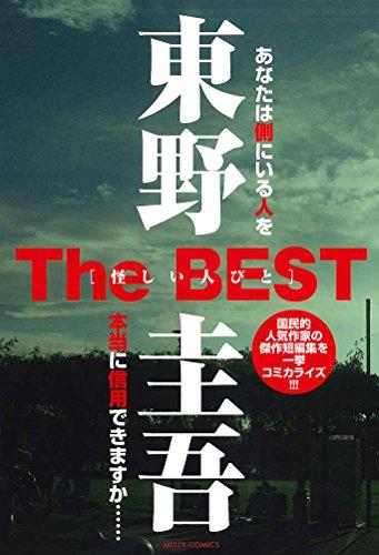 東野圭吾 The BEST 怪しい人び (ミッシィコミックス)の詳細を見る