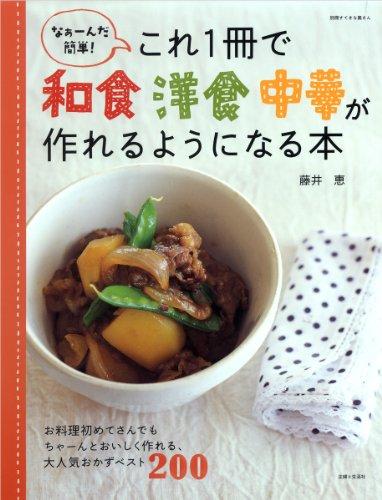 これ1冊で和食洋食中華が作れるようになる本―なぁーんだ簡単! (別冊すてきな奥さん)の詳細を見る