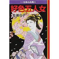 好色五人女―マンガ日本の古典〈24〉 (中公文庫)