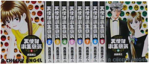 天使な小生意気 ワイド版全10巻 完結セット (少年サンデーコミックススペシャル)の詳細を見る