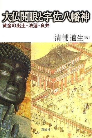 大仏開眼と宇佐八幡神―黄金の出土・法蓮・良弁