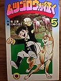 ムツゴロウが征く / 川崎 のぼる のシリーズ情報を見る