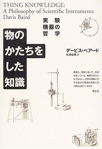 物のかたちをした知識 実験機器の哲学の詳細を見る