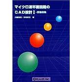 マイクロ波平面回路のCAD設計 (1)