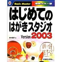 はじめてのはがきスタジオVersion2003 (はじめての…シリーズ)
