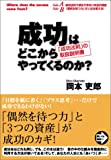 「成功はどこからやってくるのか? ~「成功法則」の取扱説明書」岡本吏郎