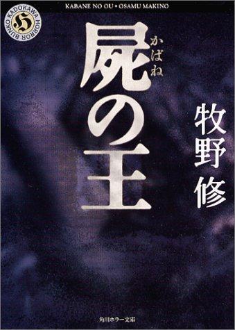 屍の王 (角川ホラー文庫)の詳細を見る