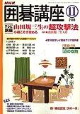 NHK 囲碁講座 2006年 11月号 [雑誌] [雑誌] / 日本放送出版協会 (刊)