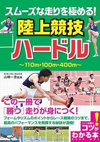 スムーズな走りを極める! 陸上競技 ハードル (コツがわかる本!)