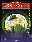 エラリー・クイーン「七匹の黒ネコの冒険他」  (世界の名探偵 5)