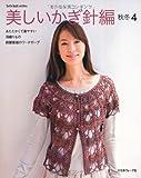 美しいかぎ針編 秋冬4 (Let's knit series)