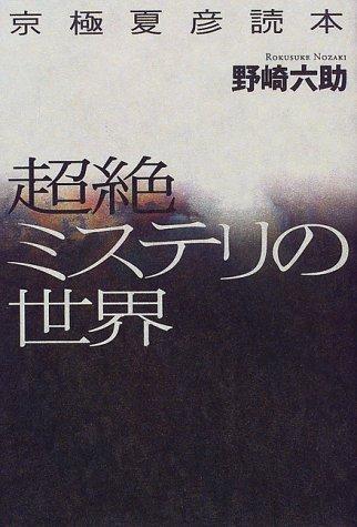 京極夏彦読本超絶ミステリの世界の詳細を見る