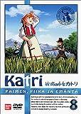 牧場の少女カトリ(8) [DVD]