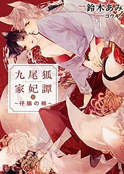 [鈴木 あみ]の九尾狐家妃譚~仔猫の褥~【特別版】 (シャレード文庫)