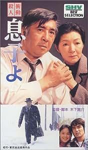 衝動殺人 息子よ [VHS]