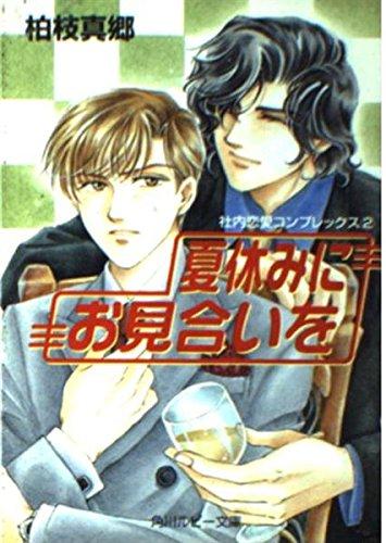 夏休みにお見合いを―社内恋愛コンプレックス〈2〉 (角川ルビー文庫)の詳細を見る