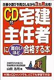 CD付 宅建主任者に面白いほど合格する本