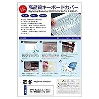 メディアカバーマーケット APPLE MacBook Air Retinaディスプレイ 1600/13.3 MREE2J/A [13.3インチ(2560x1600)]機種で使える【極薄 キーボードカバー(日本製) フリーカットタイプ】