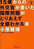 15歳からの外交官が書いた国際問題がとりあえず全部わかる本 (International issues)