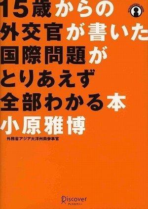 15歳からの外交官が書いた国際問題がとりあえず全部わかる本 (International issues)の詳細を見る