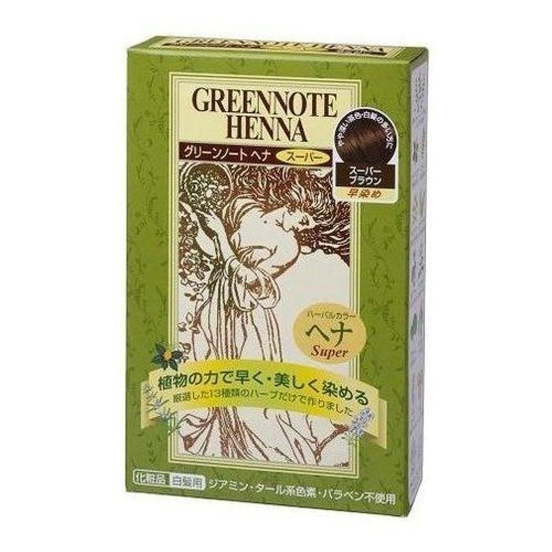 贈り物完了美的グリーンノート ヘナスーパー スーパーブラウン 100g
