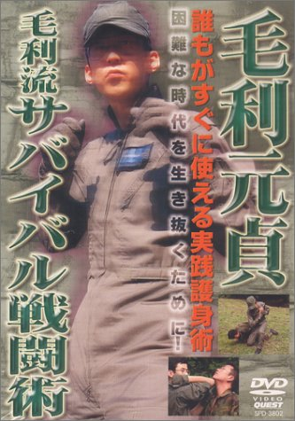 毛利元貞 毛利流サバイバル戦闘術 [DVD]
