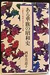 ある華族の昭和史―上流社会の明暗を見た女の記録
