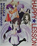 HAPPY LESSONオフィシャルキャラクターズブック (電撃G's PREMIUM)