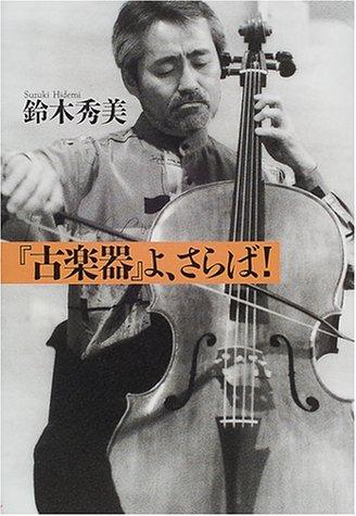 増補改訂版『古楽器』よ、さらば!