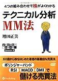 4つの組み合わせで株がよくわかるテクニカル分析 MM法 (よくわかる!シリーズLesson)