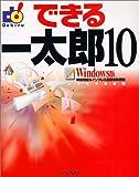できる一太郎10 Windows版 (できるシリーズ)