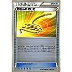 ポケモンカードゲームXY あなぬけのヒモ(キラ仕様)/プレミアムチャンピオンパック「EX×M×BREAK」(PMCP4)/シングルカード