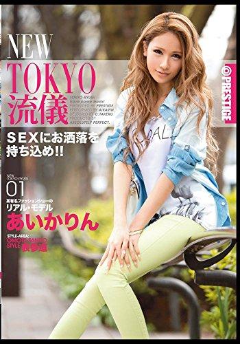 NEW TOKYO流儀 1 [DVD] -