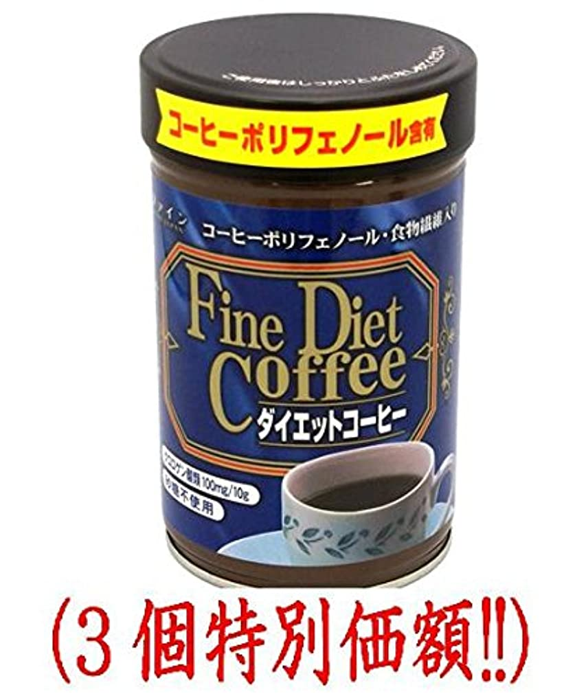 ベーリング海峡拒絶不良ファイン ダイエットコーヒー【3本セット】