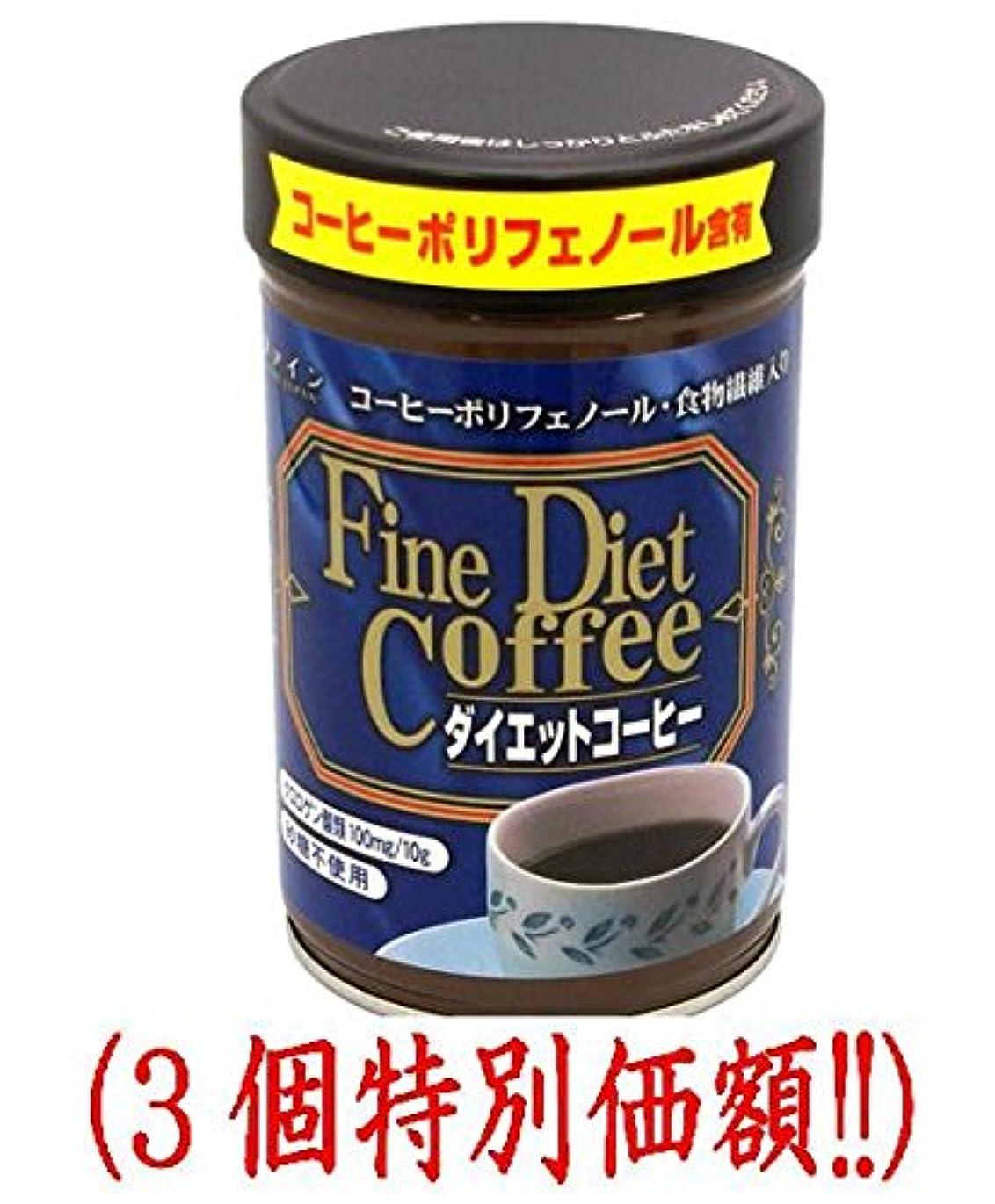 過度のみすぼらしい収縮ファイン ダイエットコーヒー【3本セット】