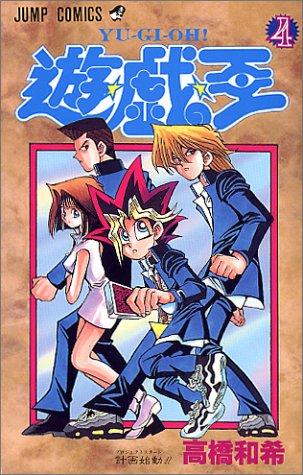 遊☆戯☆王 (4) (ジャンプ・コミックス)